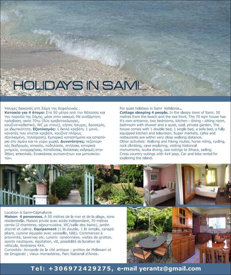 cozy cottage for 2-3+ ,in 3' walking distance the amazing long white pebbled Sami beach