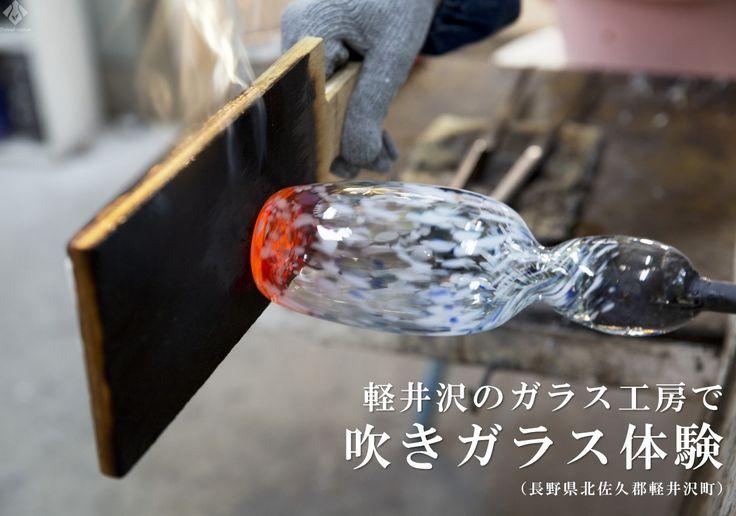 軽井沢のガラス工房で吹きガラス体験