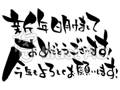 筆文字 明けましておめでとう 年賀状素材イラスト 年賀状 素材 年賀状 文字 素材 筆文字