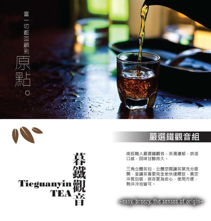 目木原覺 Tie Guan Yin Tea
