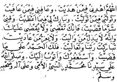 bacaan doa qunut di sholat subuh