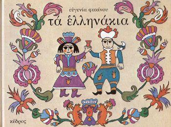 """""""Τα ελληνάκια""""- Ευγενία Φακίνου"""
