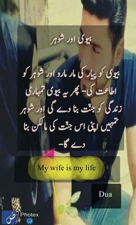 Bad Wife Quotes In Urdu: 1266 Best Urdu Quotes & Sayings Images On Pinterest