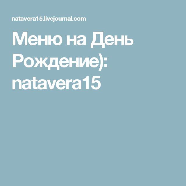 Меню на День Рождение): natavera15