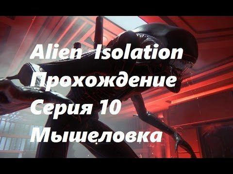 Alien  Isolation Прохождение Серия 10 Мышеловка