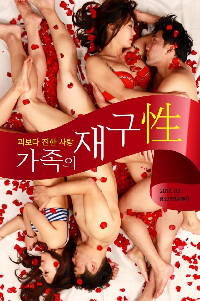Video Adult Rated Trailer Released For The Korean Movie Family
