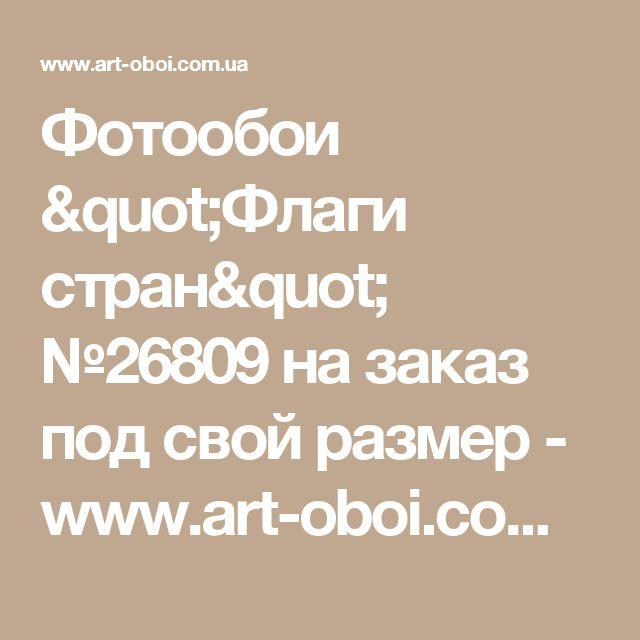 """Фотообои """"Флаги стран"""" №26809 на заказ под свой размер - www.art-oboi.com.ua"""