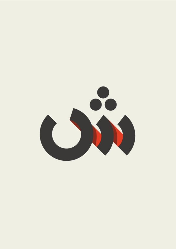 Fold type (arabic) by Mohamed Gaber, via Behance