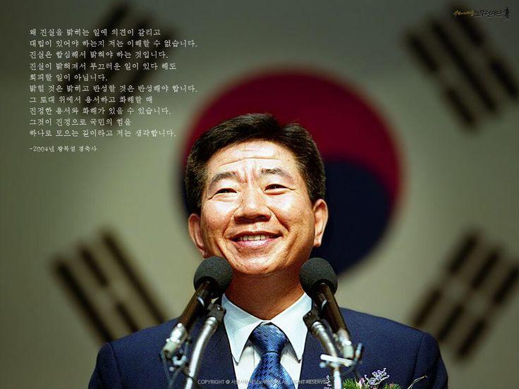 2001년 8월 광주전남지역 국정홍보 강연회에서