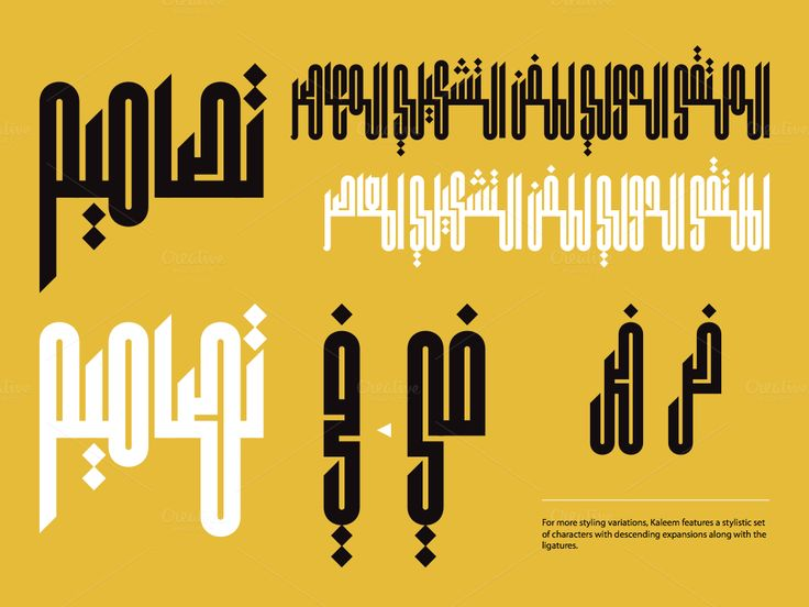 Arabic Font 'Kaleem' by Mostafa El Abasiry on Creative Market