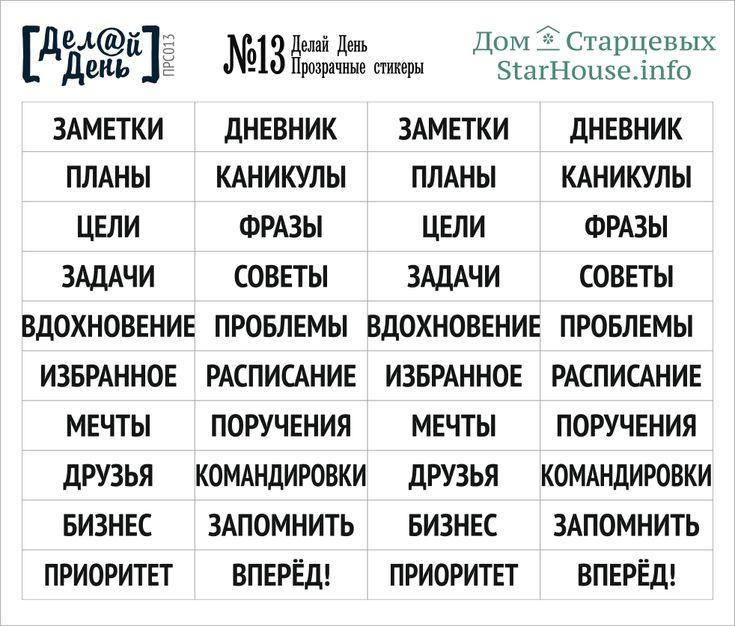 Прозрачные стикеры «Делай день» №13, 10х8,5 см