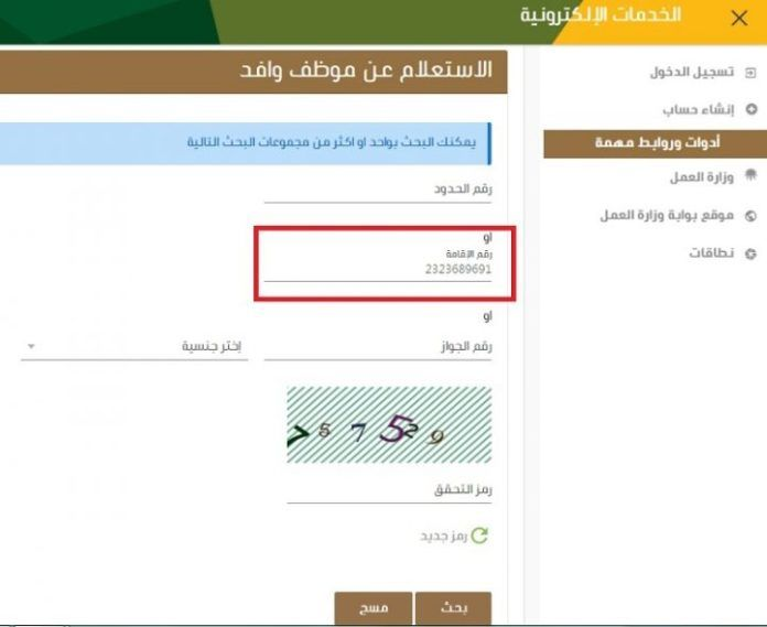 How To Check Iqama Status Green Yellow Red On The Go Green Companies Status Green