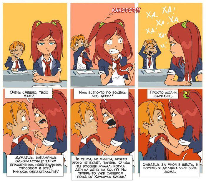 отношения в школе