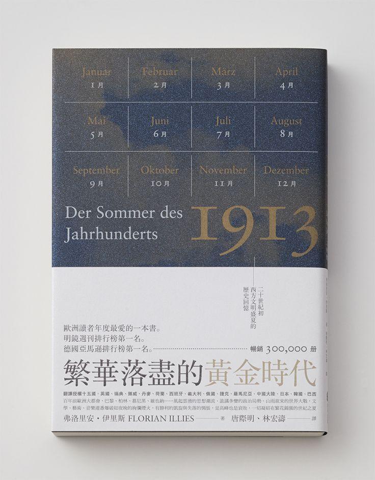 王志弘「書」寫下關於 2014 的精選「封」情 » ㄇㄞˋ點子靈感創意誌