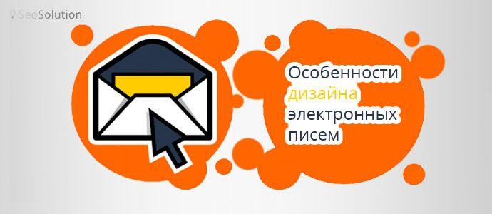 Основные правила дизайна электронных писем