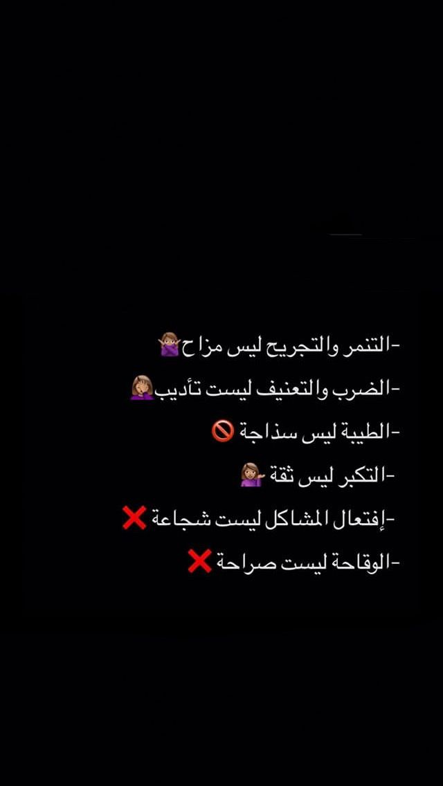 Pin By Miriamhuda On كلام جميل Funny Arabic Quotes Cool Words Words