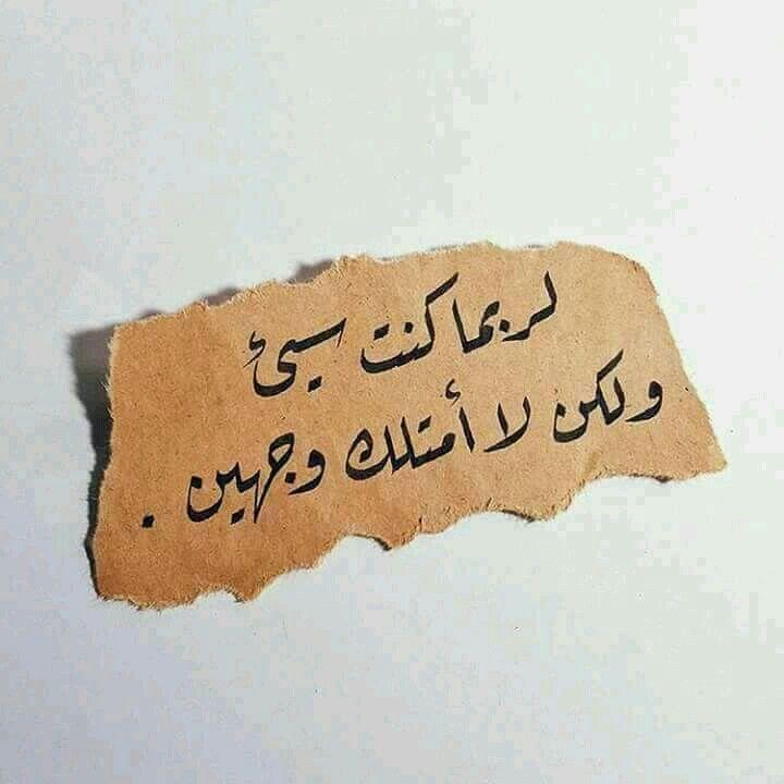 لربما كنت سئ ولكن لا أمتلك وجهين Arabic Quotes Arabic Funny Arabic Words