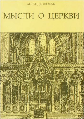 Мысли о Церкви - Анри де Любак