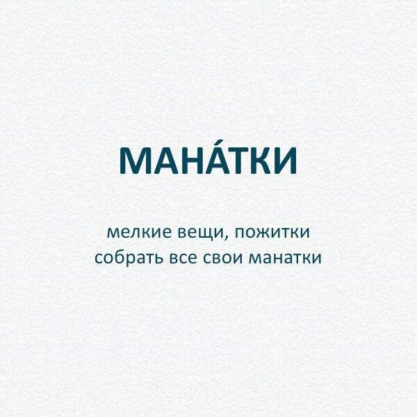 Манатки