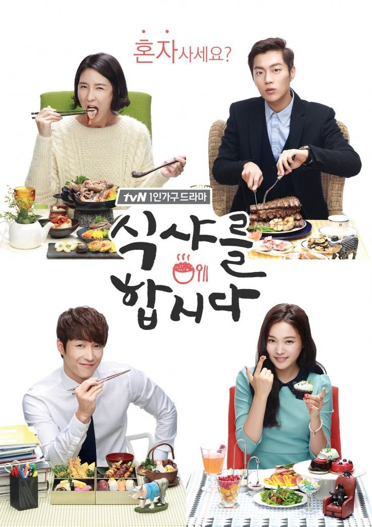 Let's Eat (2013) - 8/10 I've watched only 3 episodes so far but I love it! I want to eat everything they eat on the show. I've now watched 10 episodes and I am changing the rating to 9/10.