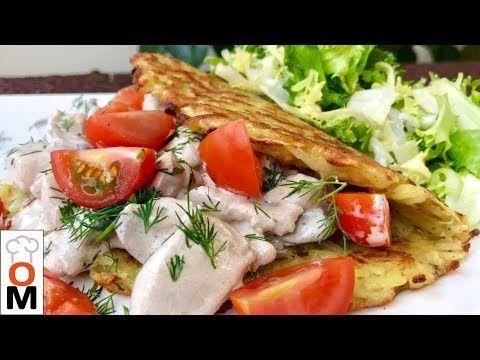 Гигантские Драники с Мясом и Грибами, Это Станет Вашим Коронным Блюдом | Potato Pancake - YouTube