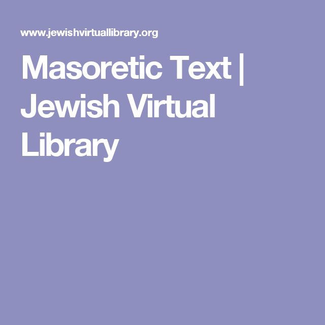 Masoretic Text | Jewish Virtual Library