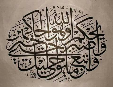 DesertRose,;,calligraphy art,;, Âyet - i Kerîme,;,