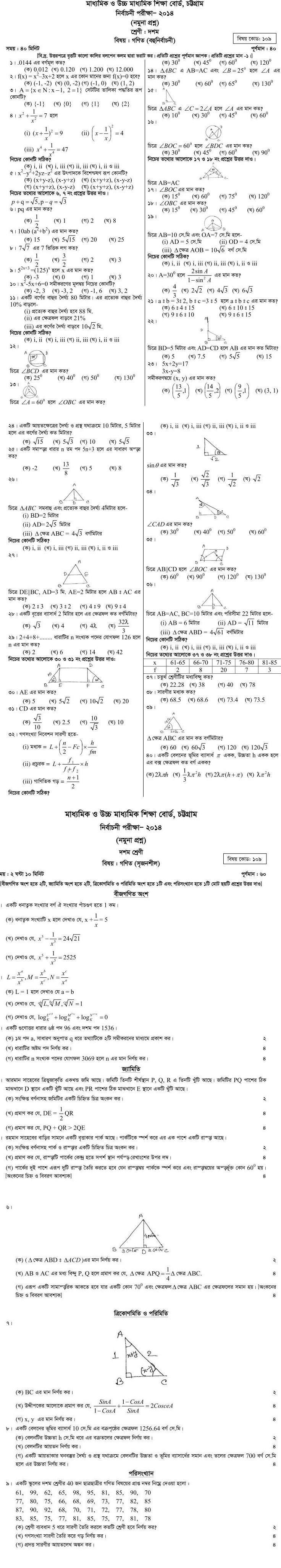 SSC Math syllabus 2016 Sample Question Math Suggestion