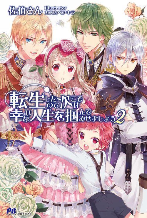 Tensei Shitanode Tsugi Koso wa Shiawasena Jinsei wo Tsukande Misemashou - Novel Updates