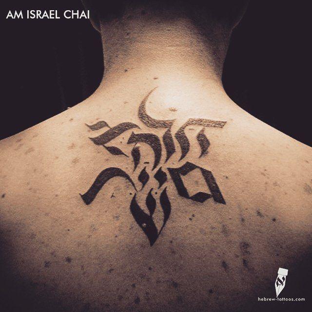 best jewish tattoos