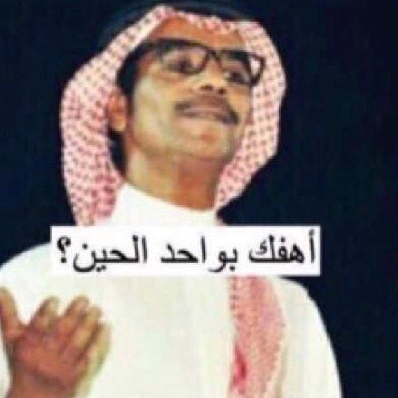Pin By Sh On رياكشنات Funny Arabic Quotes Funny People Quotes Movie Quotes Funny
