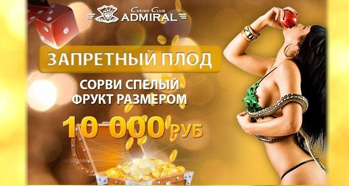 Подарок «Запретный плод» в онлайн казино Адмирал.