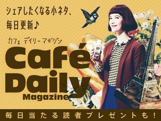 Café Daily Magazine 毎日だれかに当たる!