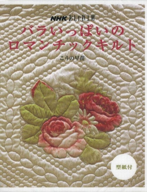 175 best Japanese patchwork books and magazines images on ... : japanese quilting books - Adamdwight.com