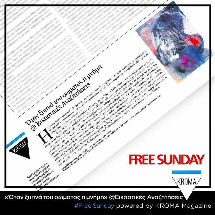 "KROMA Magazine & Vassiliki Bloukou @ Free Sunday (05 Feb 2017 page 34) ""Όταν Ξυπνά Του Σωματος Η Μνήμη"" @ Εικαστικές Αναζητήσεις  Curators: Ευαγγελία Καϊράκη Maria-Moscha Karatzoglou  #KROMA #kromamagazine #artexhibition #freesunday #artmagazine"