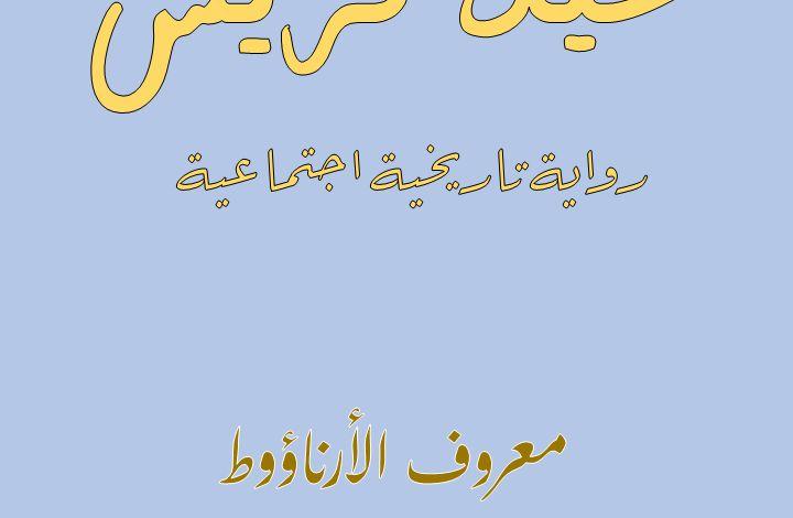 سحر بارنوخ Ebooks Free Books Free Ebooks Pdf Books Free Download Pdf