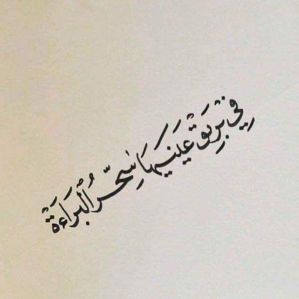 وما زلت أعشق تلك العيون Positive Quotes Arabic Words Arabic Quotes