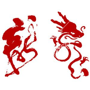 dragon chinese calligraphy