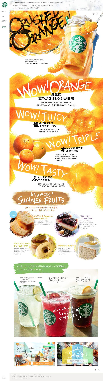 [新商品情報] クラッシュ オレンジ フラペチーノ®|スターバックス コーヒー ジャパン