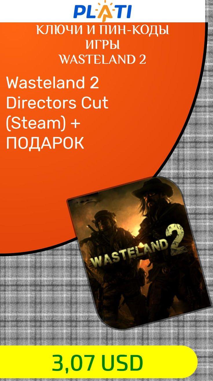 Wasteland 2 Directors Cut (Steam)   ПОДАРОК Ключи и пин-коды Игры Wasteland 2