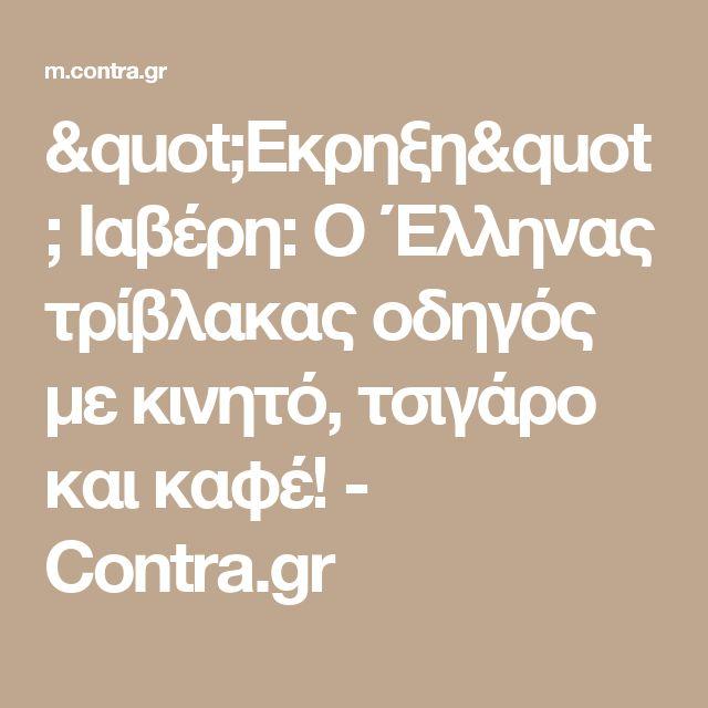 """""""Εκρηξη"""" Ιαβέρη: Ο Έλληνας τρίβλακας οδηγός με κινητό, τσιγάρο και καφέ! - Contra.gr"""