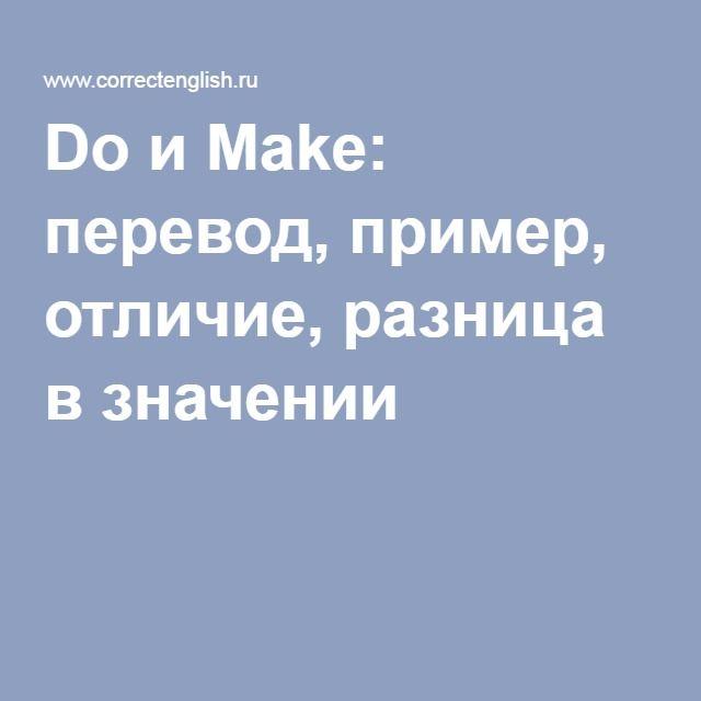 Do и Make: перевод, пример, отличие, разница в значении