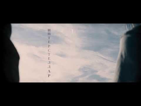 ▶ Интерстеллар - Русский Трейлер (Interstellar, 2014) - YouTube