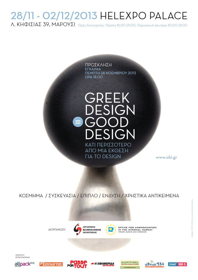 Exhibition GREEK DESIGN =GOOD DESIGN 28/11 -2/12/2013  HELEXPO PALACE -ATHENS GREECE!!!