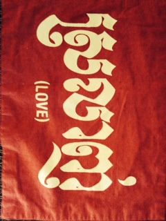 Going to get this as a tattoo, it is love in Khmer... but it is sideways... ;)