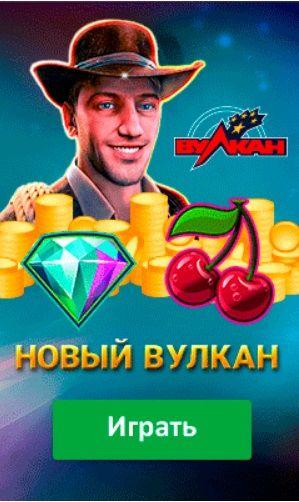 Обзоры и описания онлайн казино Вулкан