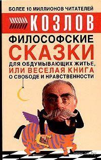 """Николай Козлов """"Философские сказки"""""""