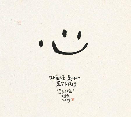 웃는마음 -이철수'09