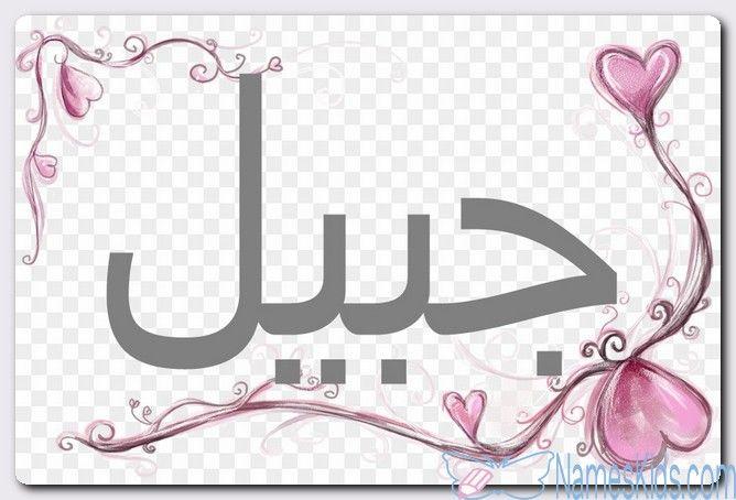 معنى اسم جبيل وصفات حامل الاسم جماعة من الناس Joubil Jubail اسم جبيل اسماء اسلامية