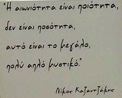 Famous words from Kazantzakis about the simple secret of eternity